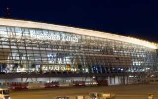 Аэропорт Цюрих: как добраться. Информация для туристов