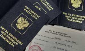 Вид на жительство в России для белорусов в 2020 году: оформление
