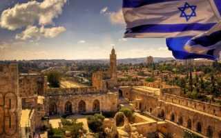 Какая сумма потребуется для пребывания в Израиле?