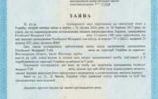 Оформление приглашения на въезд в Украину для россиян