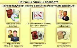 Замена паспорта: причины