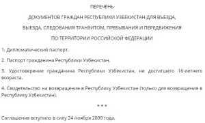 Как получить РВП для граждан Узбекистана в РФ в 2020 : инструкция