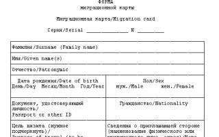 Как продлить миграционную карту гражданину Украины