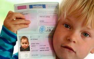 Загранпаспорт для ребенка: как сделать
