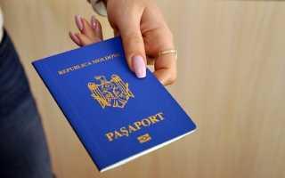 Как отказаться от гражданства Молдовы в России в 2020 году