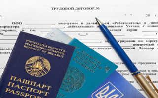 Особенности заключения и расторжения трудового договора с иностранными гражданами