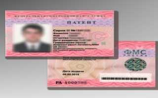 Патенты для граждан Молдовы