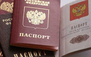 Сумма и порядок оплаты штрафа за просроченный паспорт в 2020 году