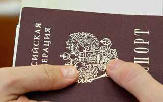 Как поменять паспорт в другом городе в 2020 году: можно ли