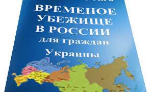 Временное убежище в России для украинцев