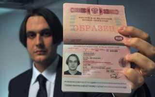 Образец-2020 нового паспорта гражданина РФ