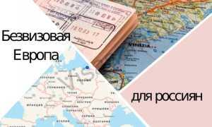 Какие страны Европы можно посетить без визы?