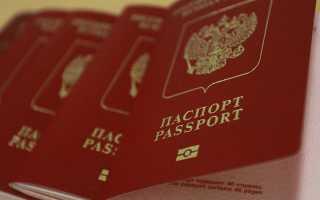 Служебный паспорт гражданина Российской Федерации
