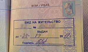 Печать ПМЖ в РФ