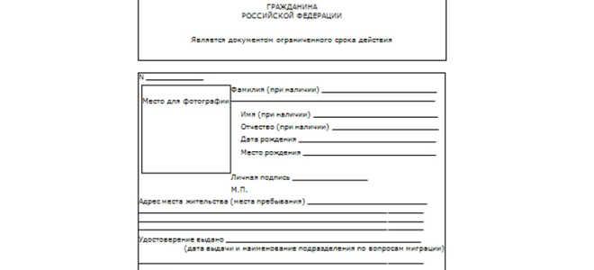 Как получить временное удостоверение личности гражданину РФ