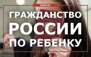 Гражданство РФ по ребенку: как получить в 2020 году