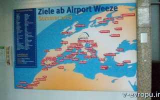 Аэропорт Дюссельдорф-Веце. Информация для туристов
