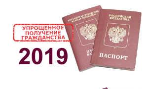 Подтверждение доходов для гражданства РФ в 2020 году