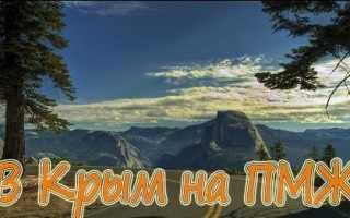 Как переехать жить в Крым – все по порядку для россиян и иностранцев