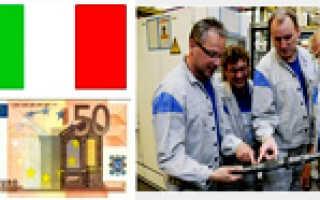 Заработная плата в Италии в 2020 году