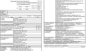 Бланк листка статистического учета выбытия по форме 12В