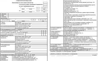 Бланк статистического листка прибытия по форме 12П