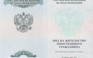 Перечень документов для получения вида на жительство в 2020 году