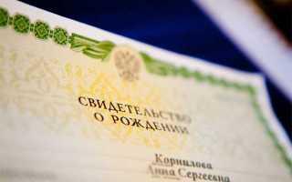 Как получить свидетельство о рождении ребенка в СПб