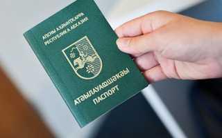 Абхазское гражданство для россиян в 2020 году