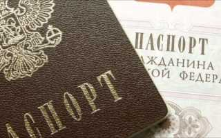 Скан паспорта: как сделать