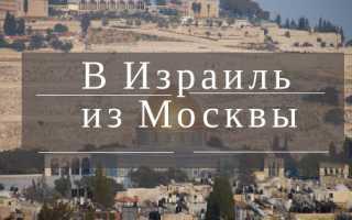 Сколько лететь из Москвы в Израиль прямым рейсом по времени
