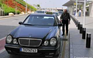 Такси, парковка, трансфер из аэропорта Ларнака
