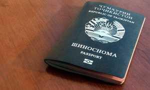 Как отказаться от гражданства Таджикистана в 2020 году