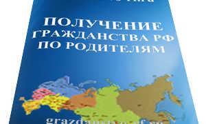 Как получить гражданство РФ по родителям в 2020 году