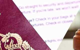 Расторжение брака с иностранным гражданином в России в 2020 году