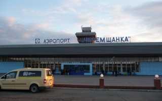 Аэропорт Красноярск:Как добратьсяIИнформация для туристов