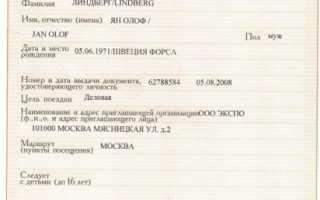 Как сделать приглашение иностранцу в Россию в 2020 году