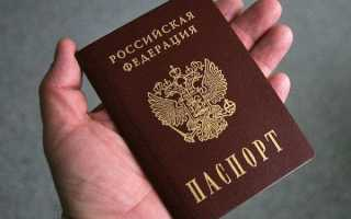 Как оплатить госпошлину за паспорт через Сбербанк в 2020 году